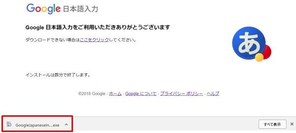 google日本語入力ダウンロード