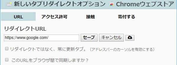 設定画面 日本語表記