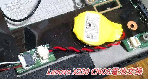 x230 cmos電池
