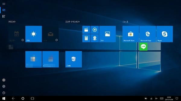 タブレットモード画面