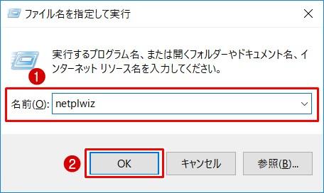 ファイル名を指定して実行でnetplwiz を入力する
