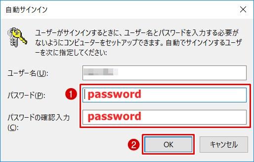 自動サインインのパスワードを入力します