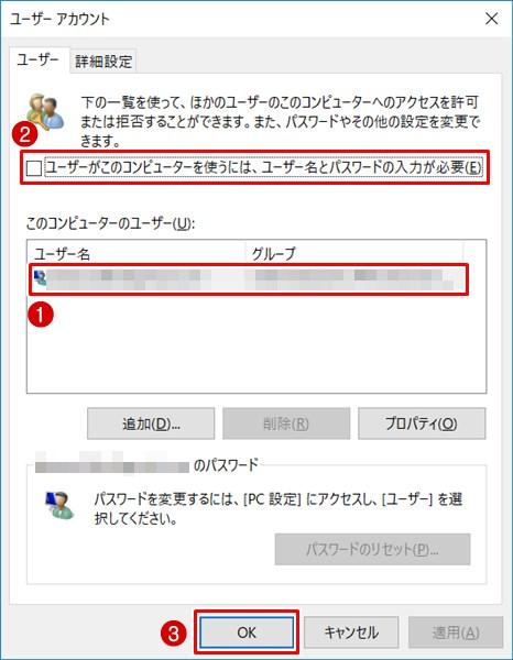 ユーザーアカウント設定フォーム