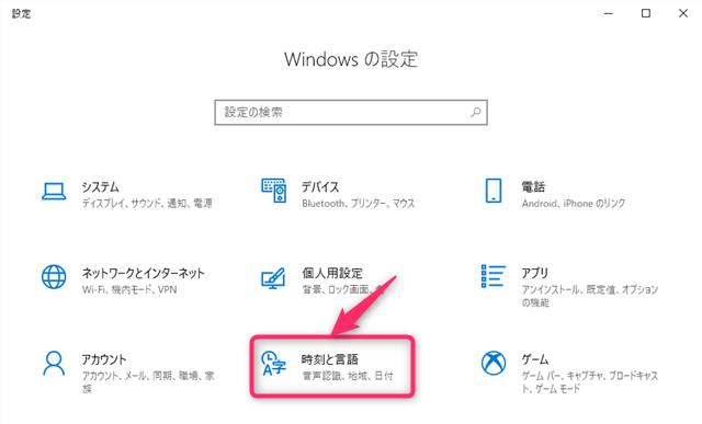 Windowsの設定画面で時刻と言語を選択する