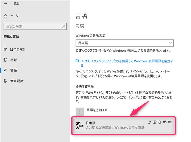 言語を追加するから日本語をクリックする