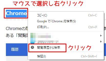 右クリック検索