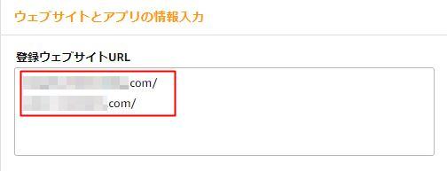 登録済みサイト