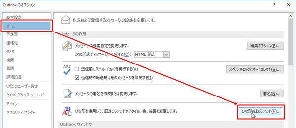 Outlookオプション画面