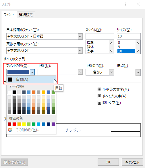 文字色の選択