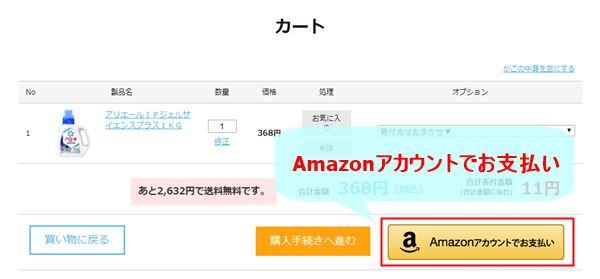 Amazon会員