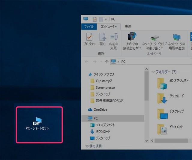 PCのショートカットアイコンが作成される