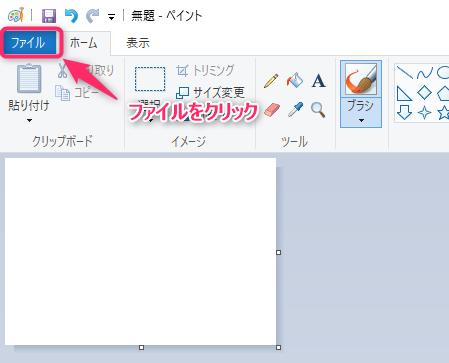 ファイルをクリックする