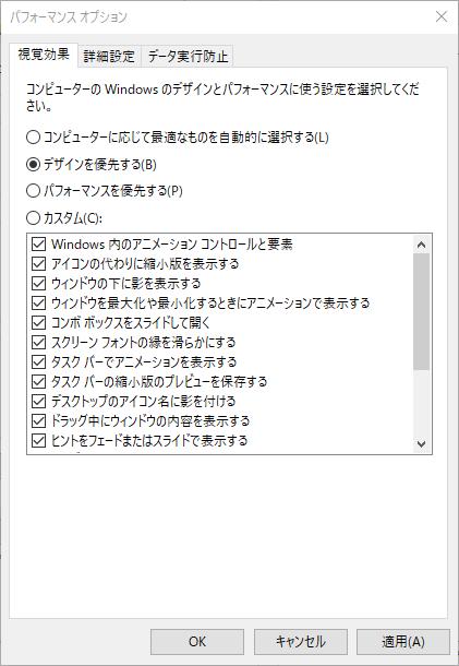 パフォーマンスオプション画面の表示