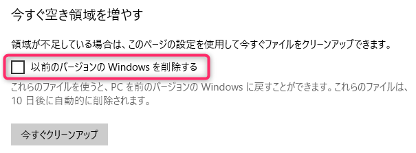 以前のWindowsファイルを削除する設定