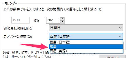 和暦の表示設定
