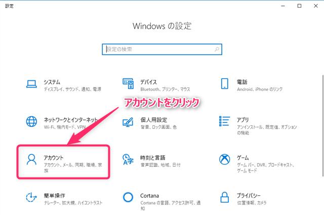 windowsの設定からアカウントを選択