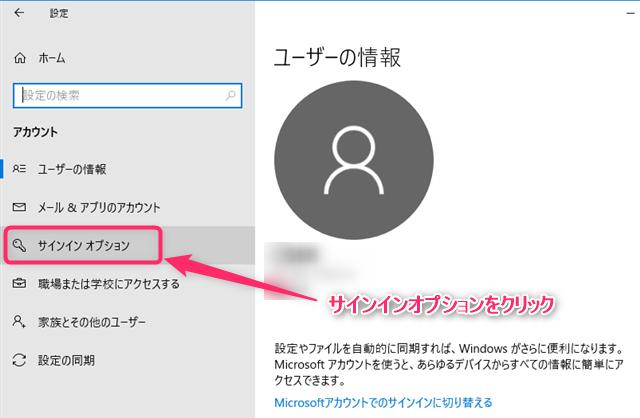 ユーザーの情報画面