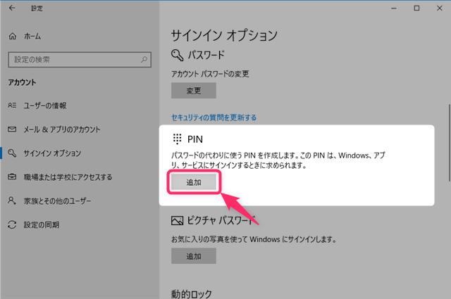 サインインオプション画面