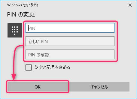 PINの変更画面