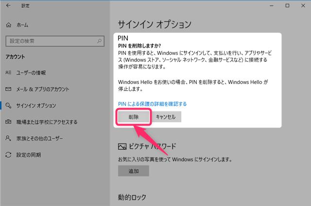 PIN削除の確認画面