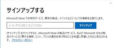 サインアップの表示画面