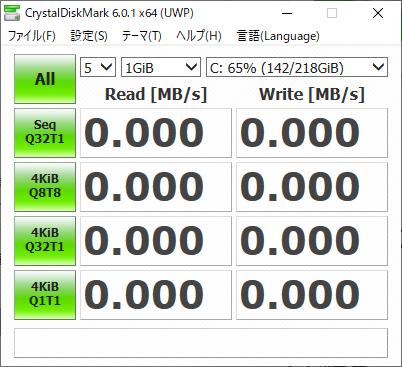 CristalDiskMarkの起動画面