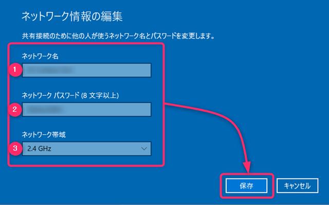 ネットワーク情報の編集画面