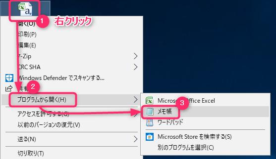 CSVファイルを右クリックからメモ帳で開く