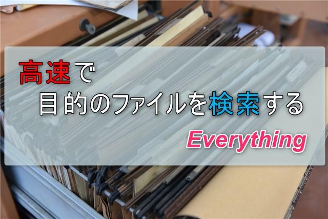 高速で目的のファイルを検索するEverything