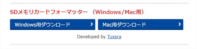 SDメモリカードフォーマッターのダウンロードボタン