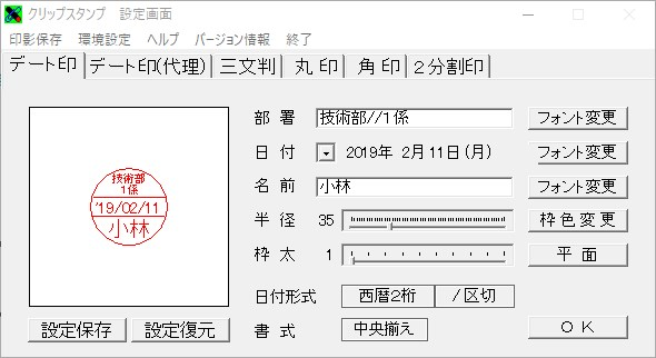 デート印の設定画面
