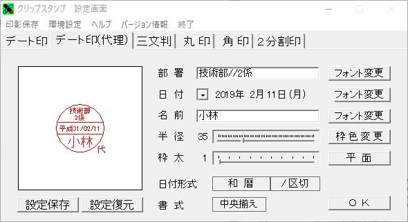 デート印(代理)の設定画面