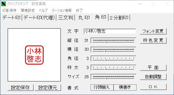 角印の設定画面