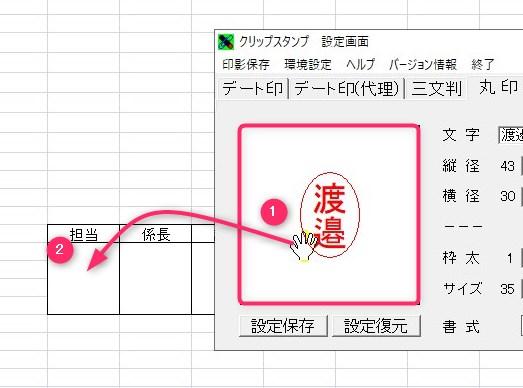 印鑑の貼付け方法