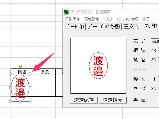 印鑑のサイズと位置の調整