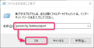 powercfg /batteryreport