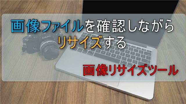 ガゾウファイルを確認しながらリサイズする画像リサイズツール