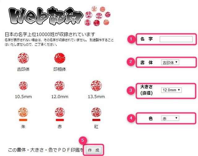 Web認印の設定画面