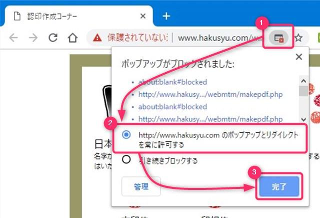 Google Chrome ポップアップブロックの解除方法