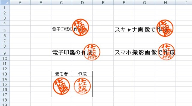 電子印鑑を使ったエクセル画像