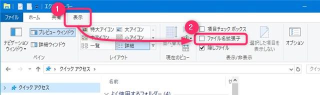 表示タブのファイル名拡張子にチェックする