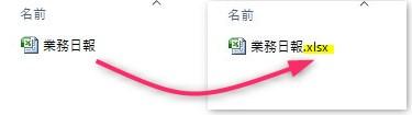 ファイル名に拡張子が表示される画像