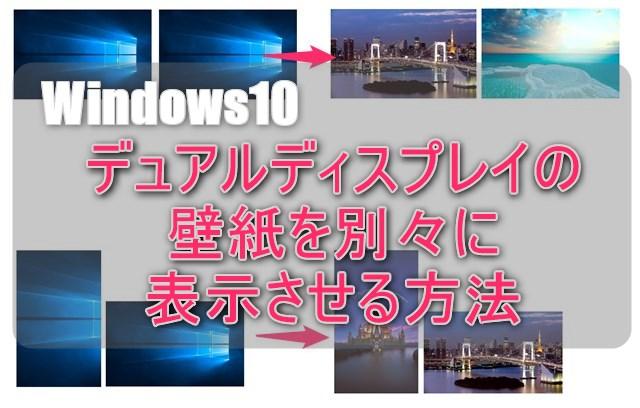 windows10デュアルディスプレイの壁紙を別々に表示する方法