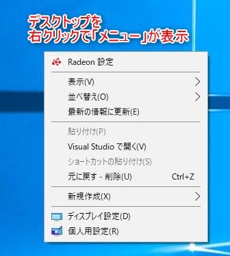デスクトップで右クリックする