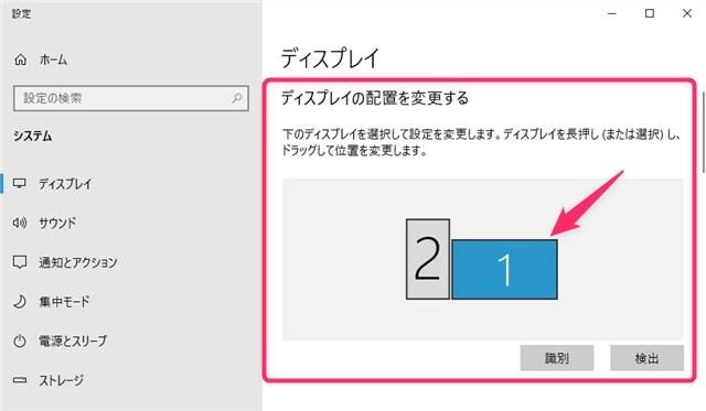 ディスプレイの配置を変更する設定画面