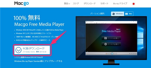 Macgo Free Media Player ダウンロード画面