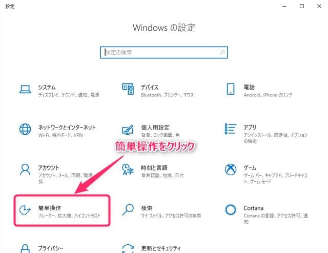 Windows の設定画面で簡単操作をクリックする