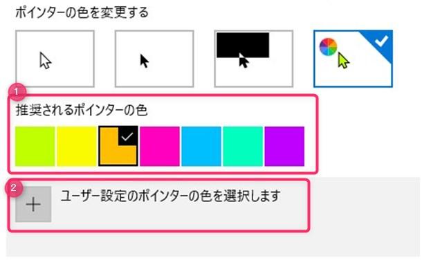 ポインターの色を選択する