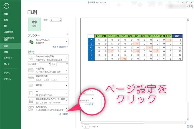 エクセルの印刷画面でページ設定をクリックする