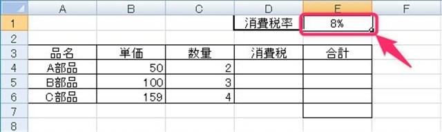 エクセル 消費税の計算